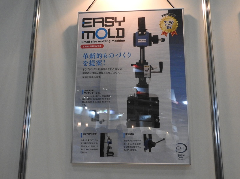 卓上超小型射出成形機「EasyMold」の説明