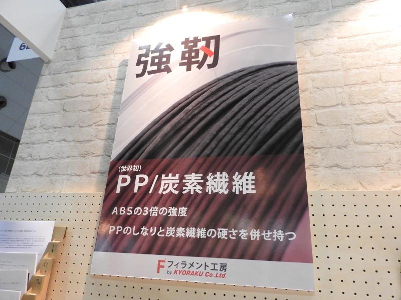 フィラメント工房のブースで展示されていたPP/炭素繊維フィラメントの説明。ABSの3倍の強度を持ち、ポリプロピレンのしなりと炭素繊維の硬さを併せ持つという