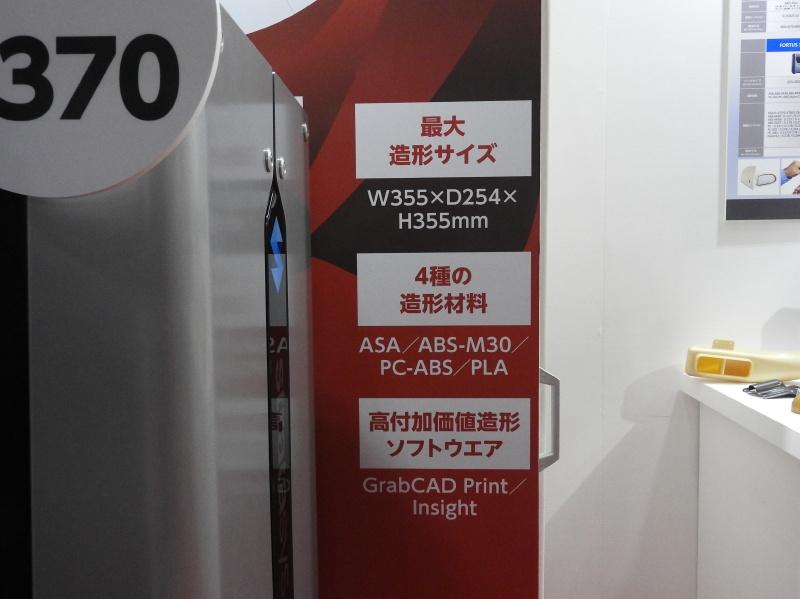 F370の最大出力サイズは355×254×355mm(同)と大きく、ASA/ABS-M30/PC-ABS/PLAの4種類の材料を利用できる
