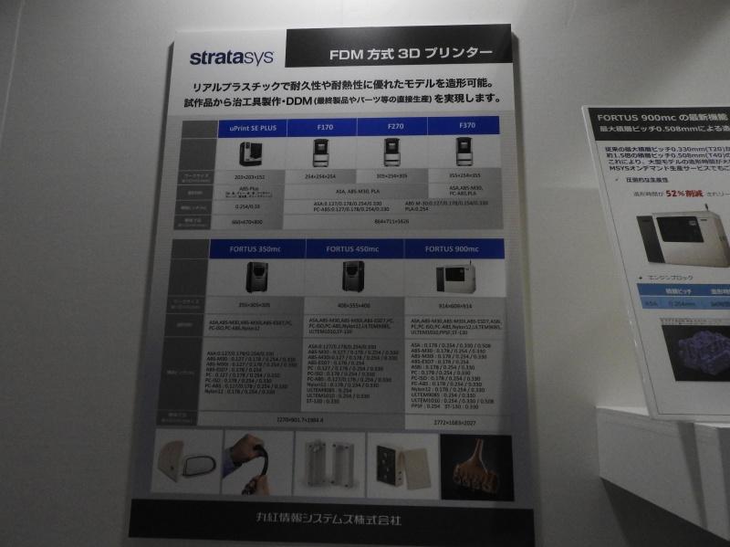 StratasysのFDM方式3Dプリンタ一覧表。F170/270/370が新製品となる