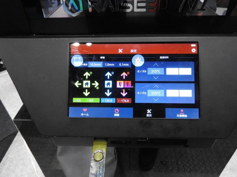 Raise3D N1にも、フルカラーのタッチスクリーンが搭載されている。また、USBポートも備えており、USBメモリからデータを読み込んで出力することができる