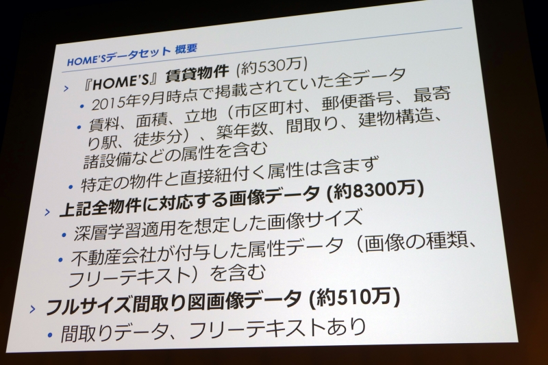 「HOME'Sデータセット」の概要