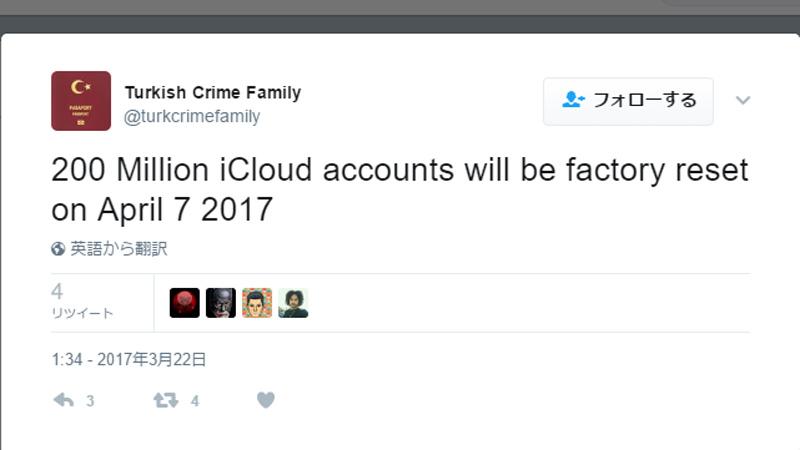 同グループの犯罪予告