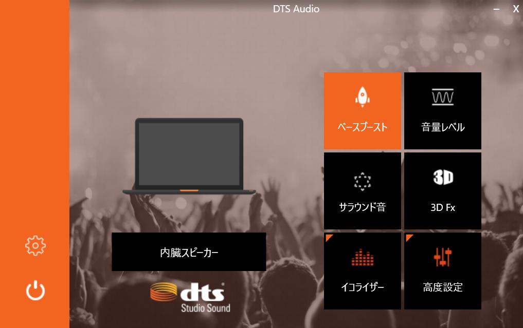低域の迫力が物足りない場合は、サウンド設定ユーティリティ「DTS Audio」で「サラウンド音」または「3D Fx」を有効に設定しよう