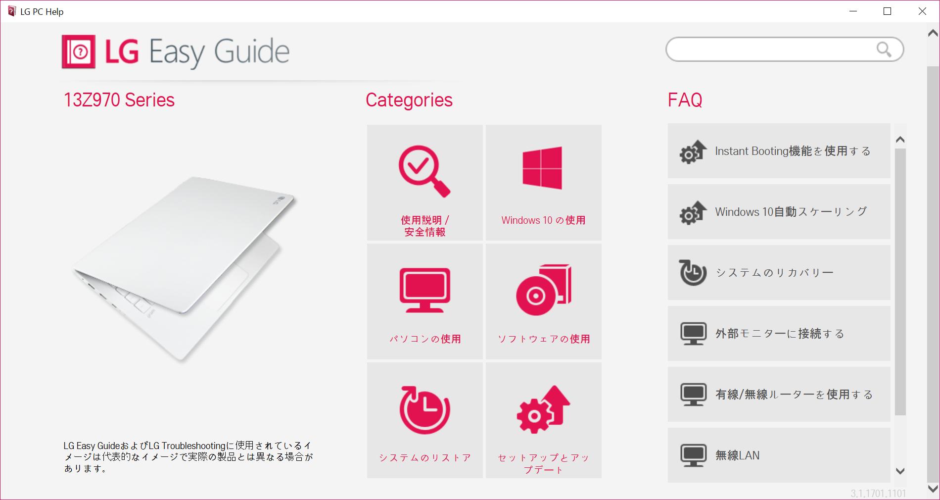 基本的な使い方を解説する「LG Easy Guide」