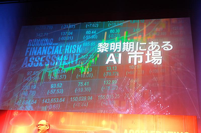 AI市場は黎明期