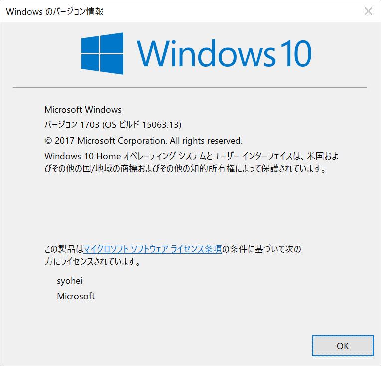 これから配布が始まる新しいWindows 10。バージョンは1703。最初のビルドは 15063.13だが、すでに16170の配布が始まっている