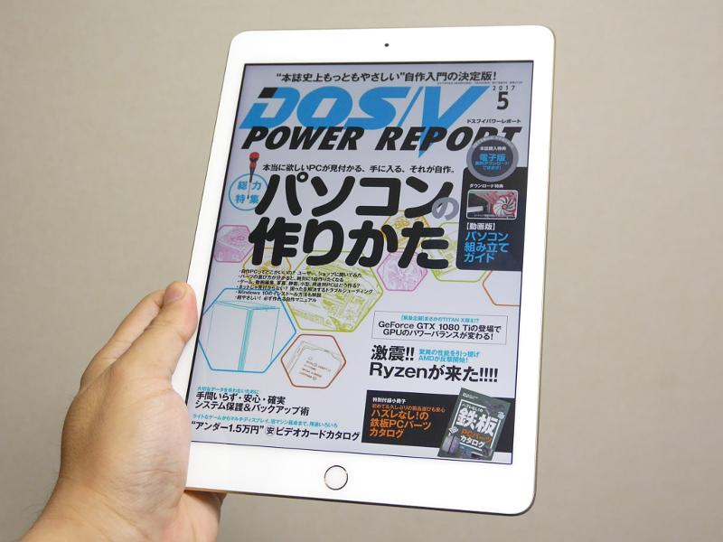 Apple「iPad(第5世代)」。ゴールドのほかシルバー、スペースグレイをラインナップする