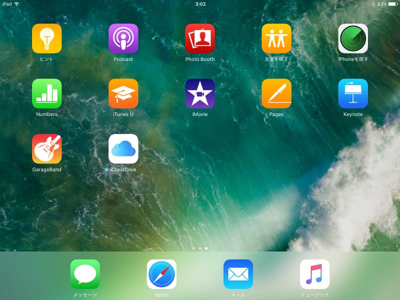 初期インストール直後のホーム画面。KeynoteやGaragebandなどを除けば、基本的なアプリのみのプレーンな構成