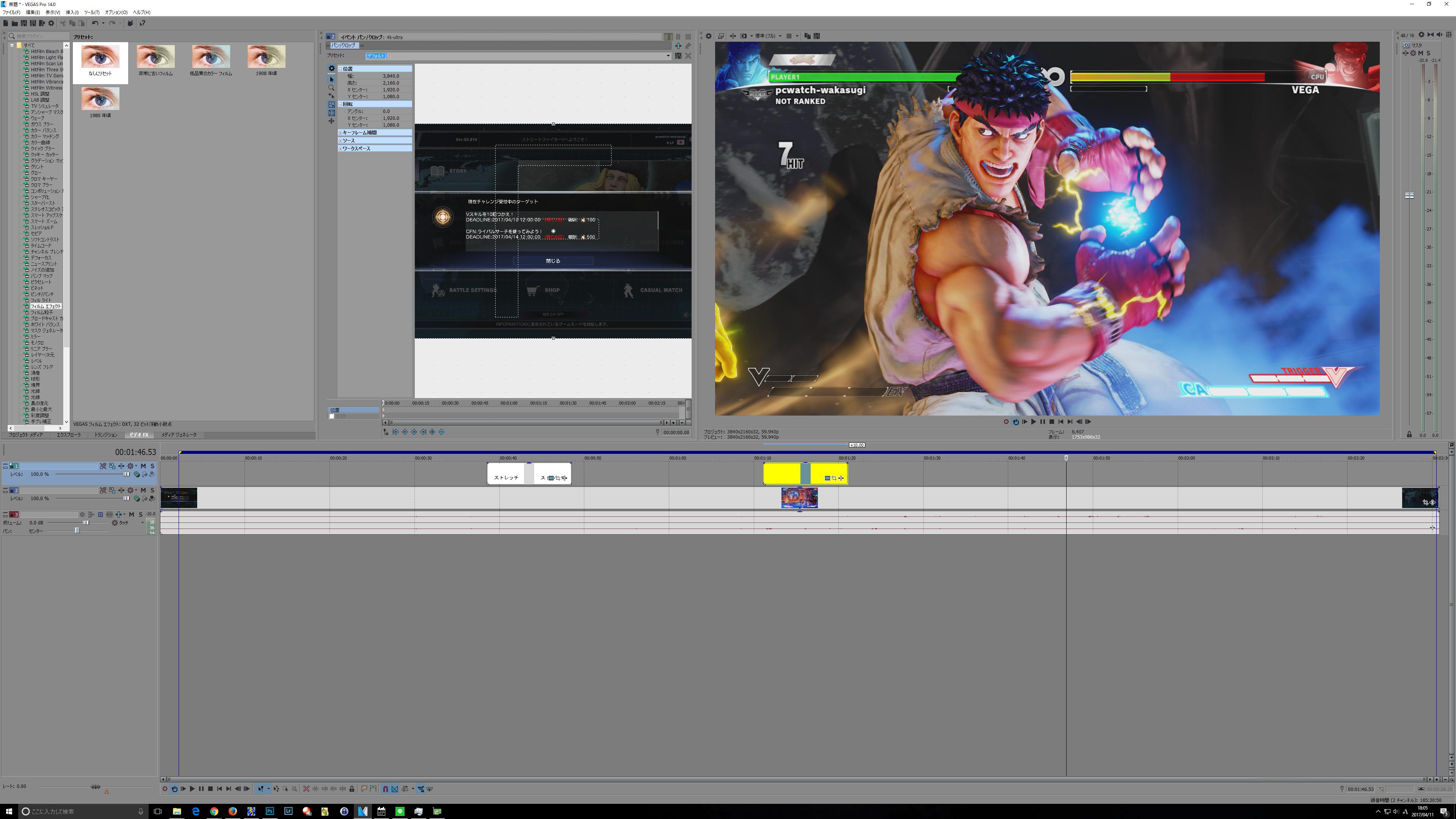 Vegas Pro 14。ハイスペックPCでは、編集内容にもよるが、4K動画も比較的スムーズに編集できる。とくに4K環境だとタイムラインなどを広く使えるのがメリット