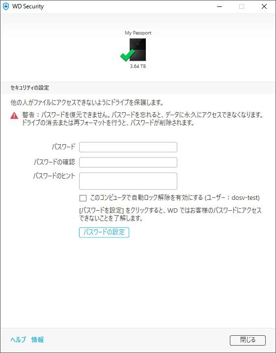 暗号化ソフト「WD Security」