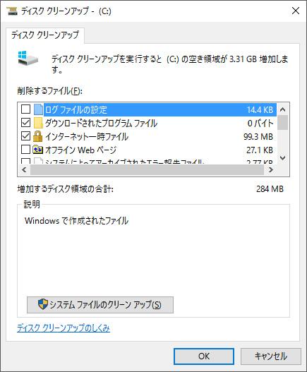 ディスクのクリーンアップ。「システムファイルのクリーンアップ」を実行すると、OSの古いファイルも削除できる