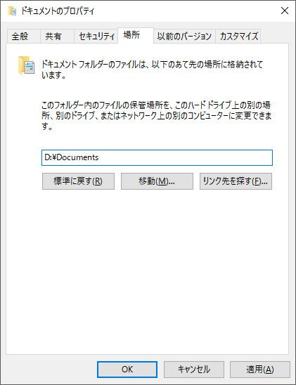 「ドキュメント」などのユーザーデータのフォルダは、規定の場所を外付けHDDなどにも移せる