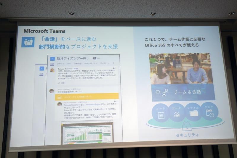 会話ベースで使えるプロジェクト支援アプリ「Microsoft Teams」