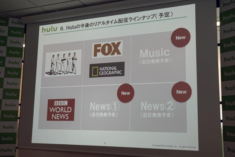 現在リアルタイム配信されているコンテンツに加え、さらにニュース系と音楽系を追加予定