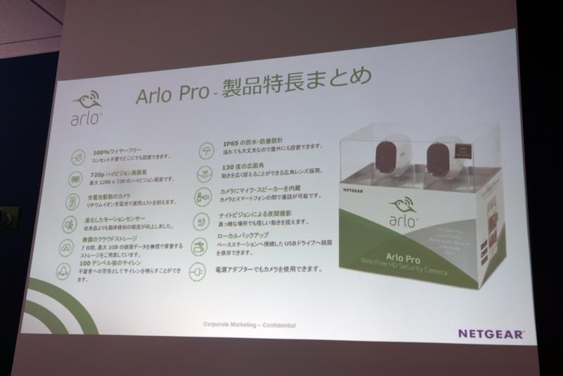 Arlo Proの特徴