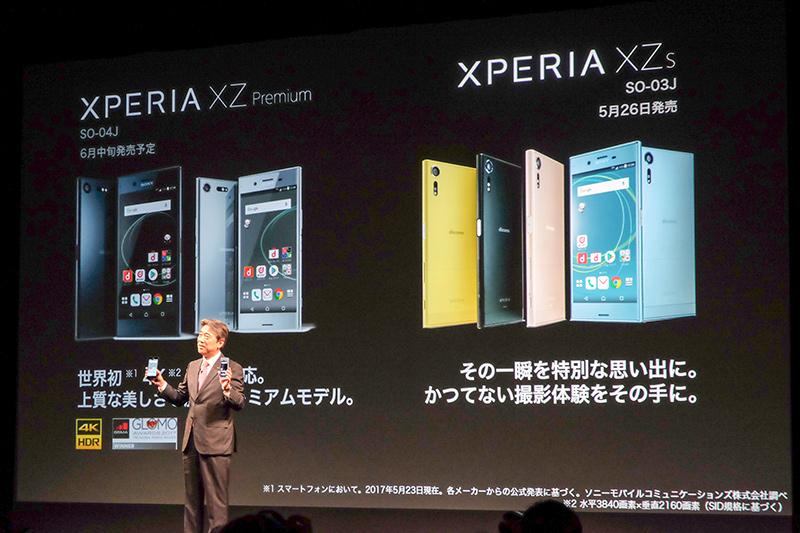 Xperia XZ Premium、Xperia XZs