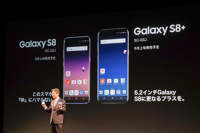 Galaxy S8、Galaxy S8+