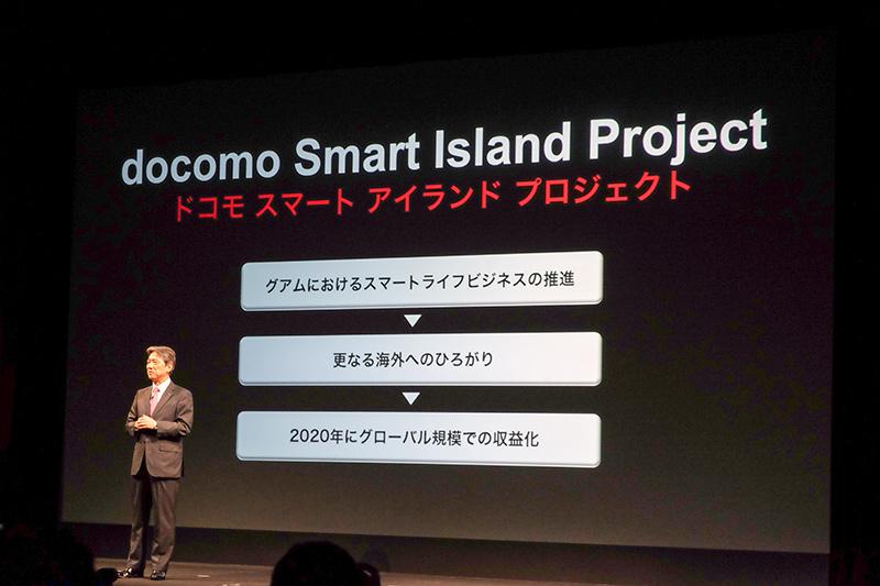 docomo Smart Island Project