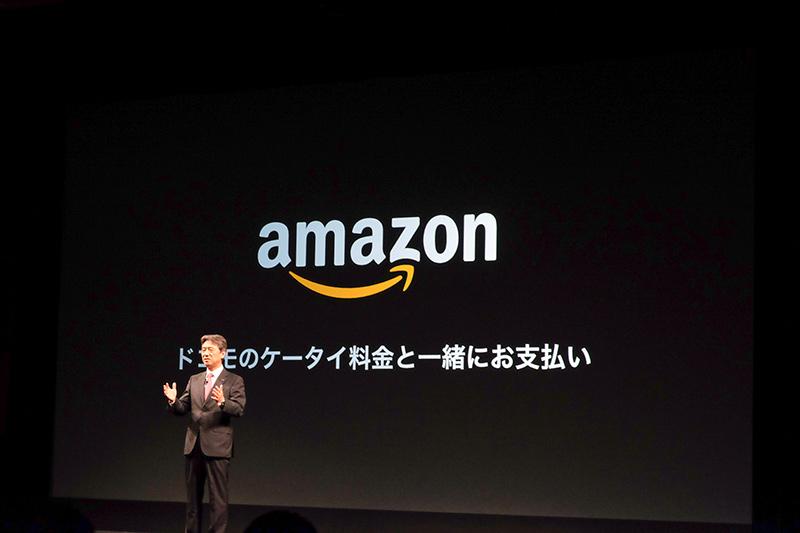 Amazon.co.jpでケータイ料金と一緒に支払いが可能に