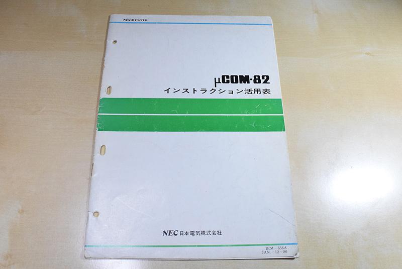 筆者の手元にあったNECのZ-80インストラクション活用表