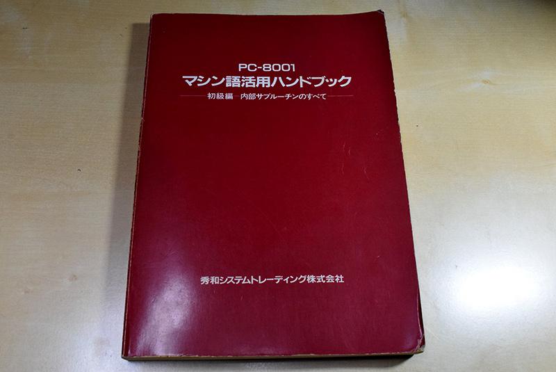 PC-8001マシン語活用ハンドブック