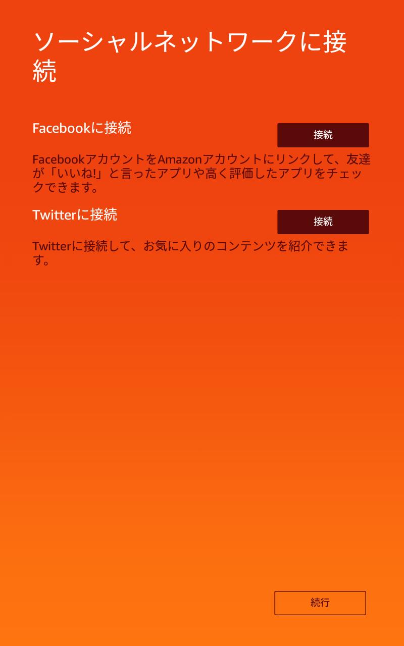 SNSへの接続画面。とくに必要なければそのまま「続行」をクリックして次に進む