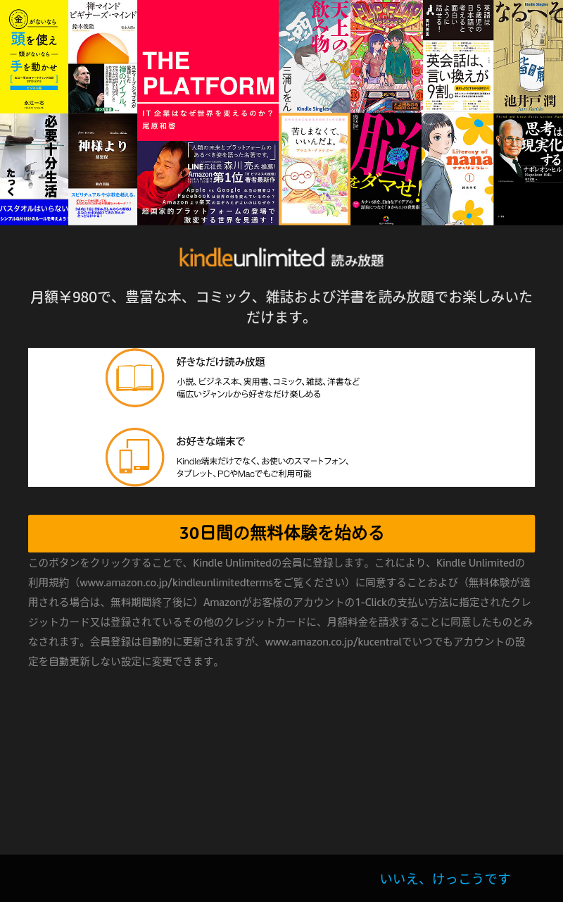 定額読み放題サービス「Kindle Unlimited」の広告が表示される。第6世代モデル登場時点のFire OSにはなかった画面だ