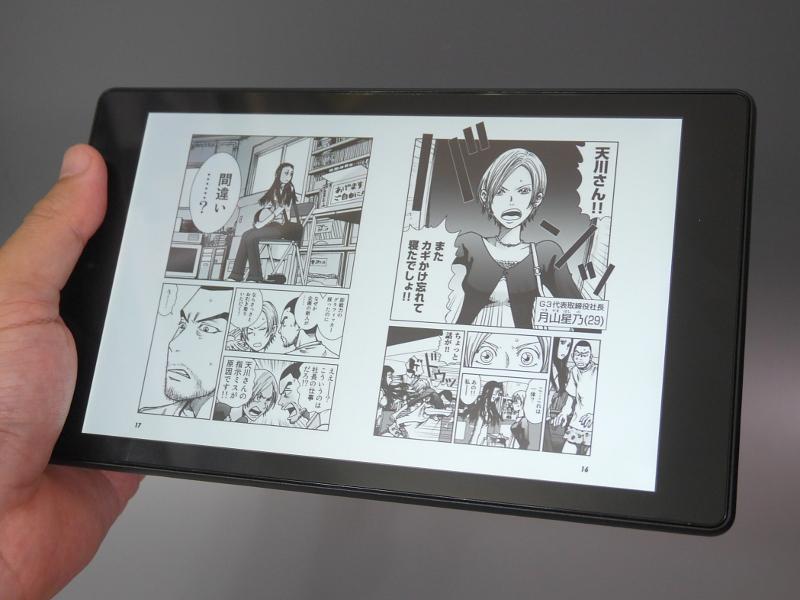 本製品を横向きにし、コミックを見開き表示した状態