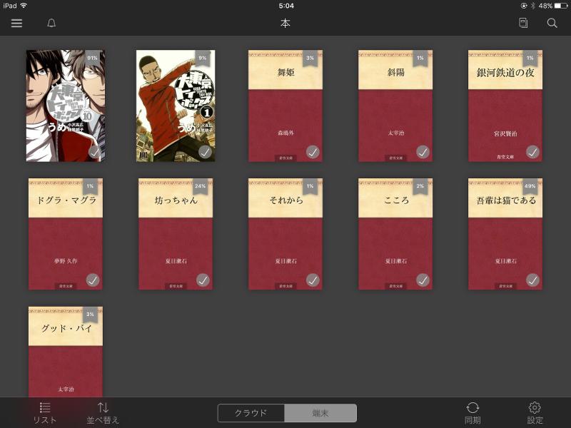 こちらはiPad mini 4にインストールしたKindleアプリで同じ画面を表示したところ。約3列にわたって本が表示されるので、目当ての本を探すのも容易だ。ちなみにほぼ同サイズのZenPad 3 8.0(Android)では、下段にメニューバーが表示されることを除けばほぼ同じレイアウトになる