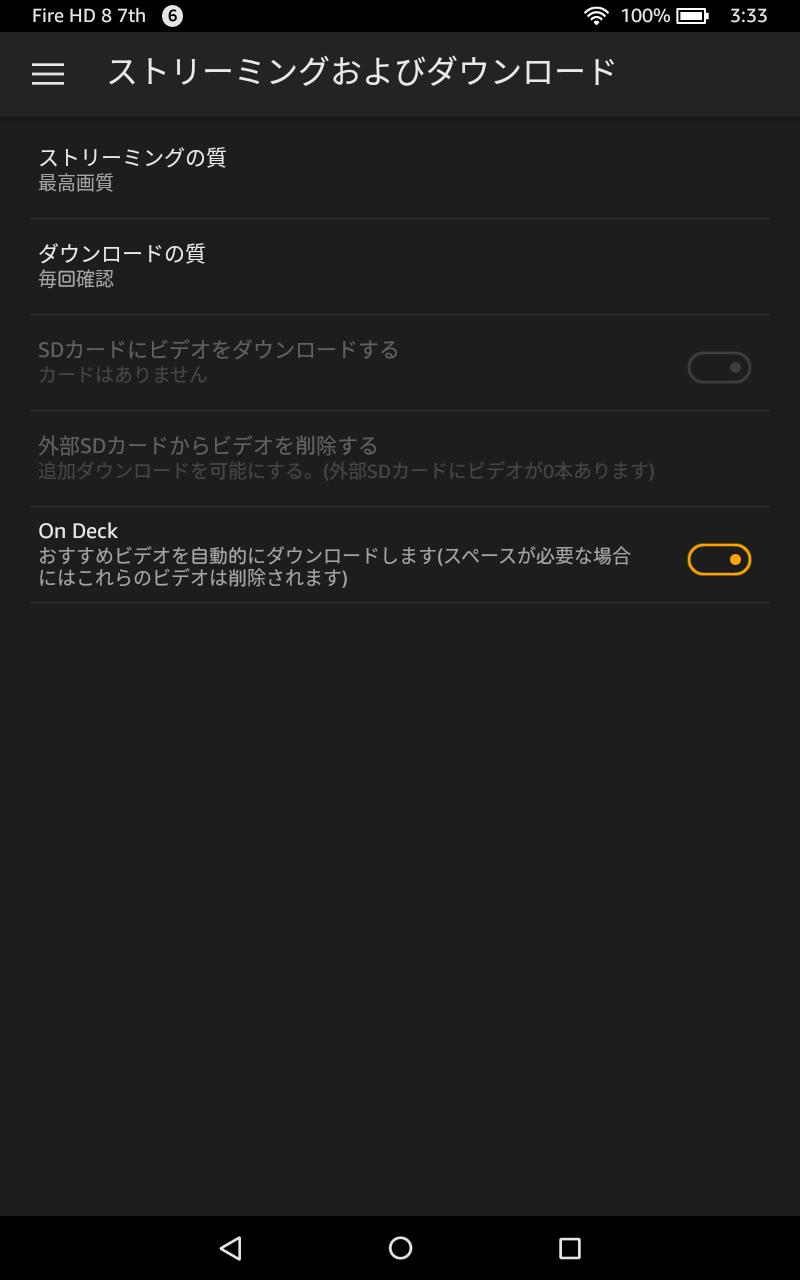 おすすめ動画を自動的にダウンロードする「On Deck」がデフォルトではONになっている