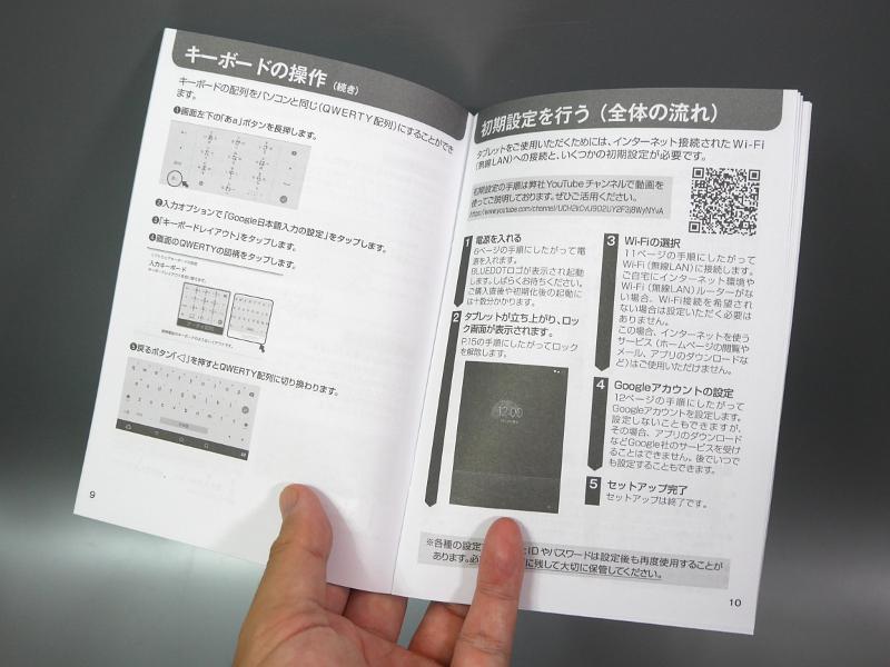 取扱説明書。国産ということもあり、日本語での丁寧なマニュアルで初心者にも優しい