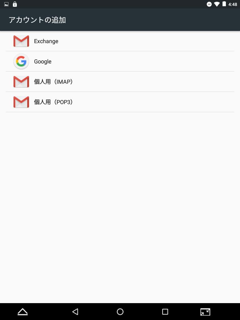 「Google」を選択