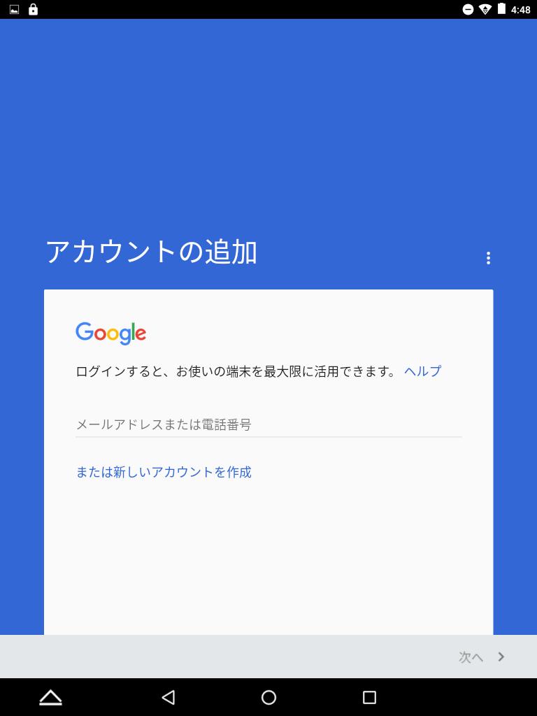 「アカウントの追加」でGoogleアカウントを入力。これで基本設定は完了だ