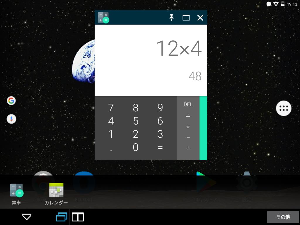 独自機能として、下部メニューバー左端にある△マークをタップすることで、電卓など小窓で表示可能なフローティングアプリを呼び出せる。もっとも電卓は演算記号の下が隠れてしまっているなど作り込みはイマイチ
