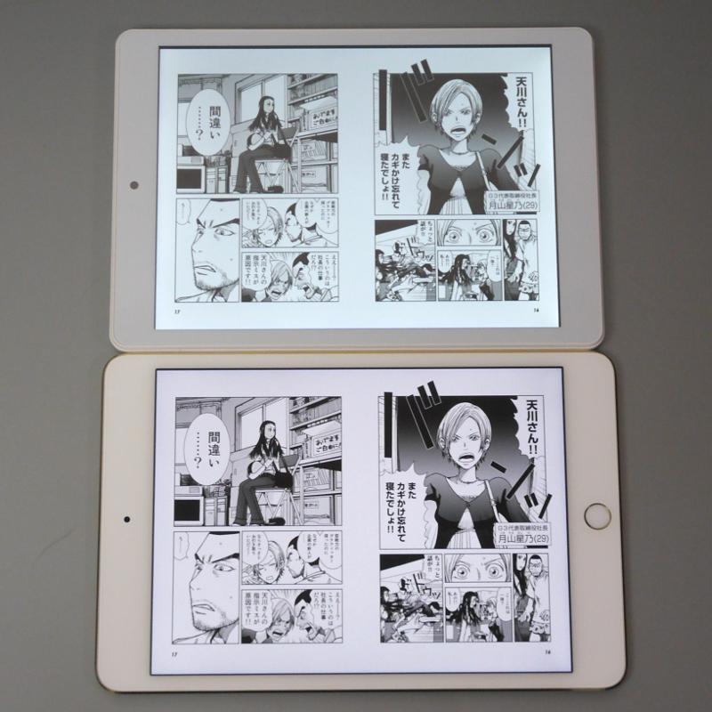 縦横比が同じiPad mini 4(下)とは表示サイズは同等だが、解像度は異なる