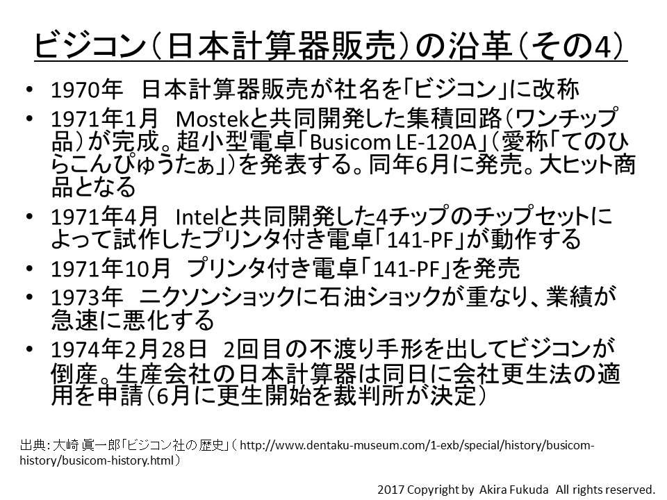 """ビジコン(日本計算器販売)の沿革(その4)。なお大崎眞一郎氏のWebサイト「電卓博物館」から「<a href=""""http://www.dentaku-museum.com/1-exb/special/history/busicom-history/busicom-history.html"""" class=""""n"""" target=""""_blank"""">ビジコン社の歴史</a>」に掲載されていた1974年3月1日付け朝日新聞によると、日本計算器は従業員300名で年間売上高30億円、ビジコンは従業員100名で年間売上高70億円、とある"""