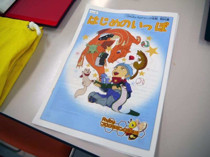 マニュアルとして使用した「一日Rubyフログラミング体験教科書 はじめのいっぽ」