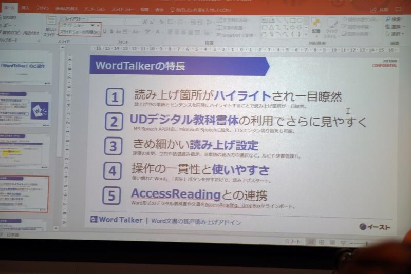 WordTalkerの特徴
