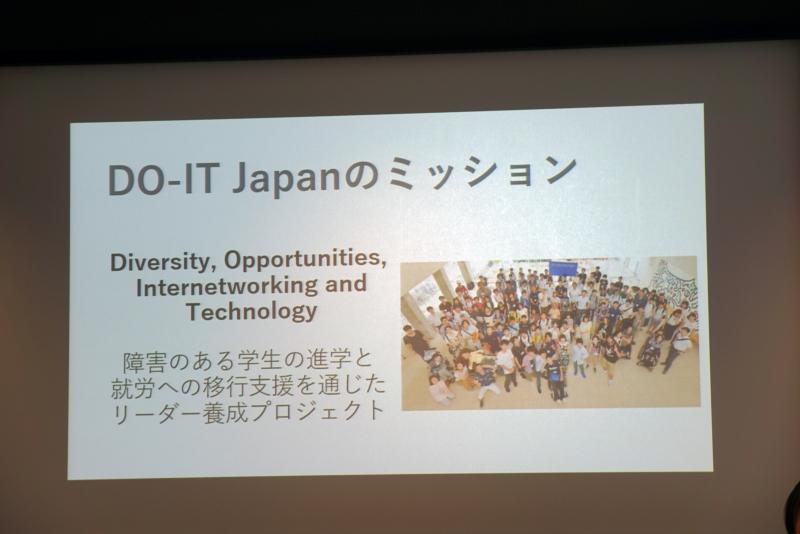DO-IT Japanのミッション