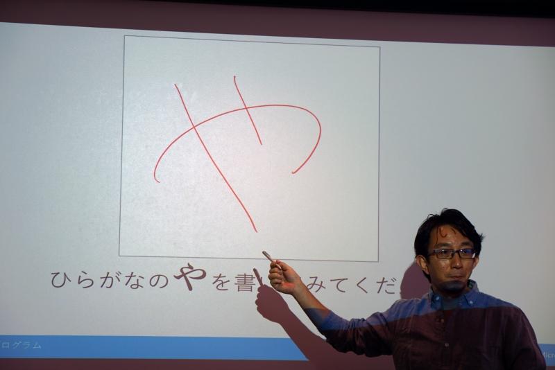 説明会ではゴシックフォントが正しくない文字形を使っている例として、「や」を書いてみてくださいとのお題が出た。この「や」は間違い