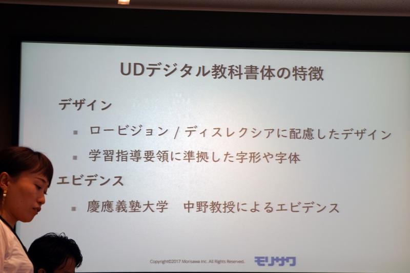 UDデジタル教科書体の特徴
