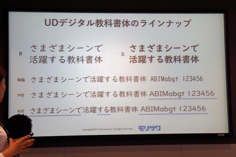 Windows 10のFall Creators Updateに実装される「UDデジタル教科書体」