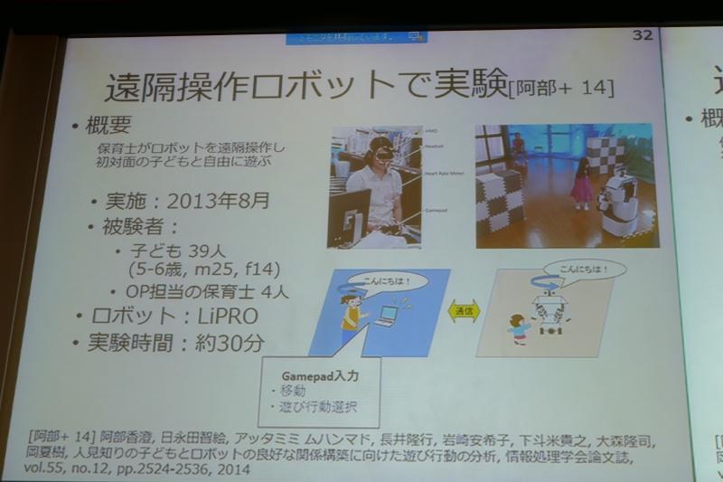 遠隔操作ロボットで子供と遊ぶ実験