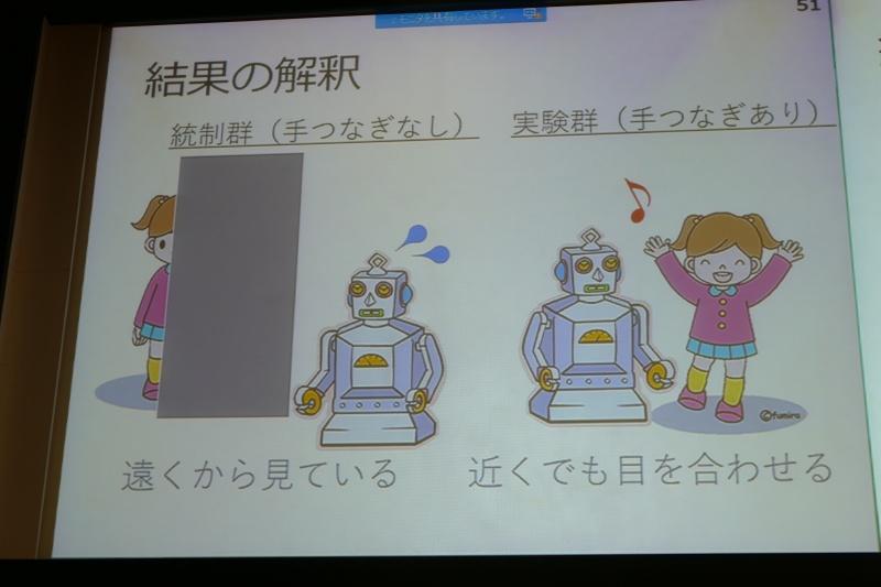 ロボットにおいても物理的接触の効果は大きい
