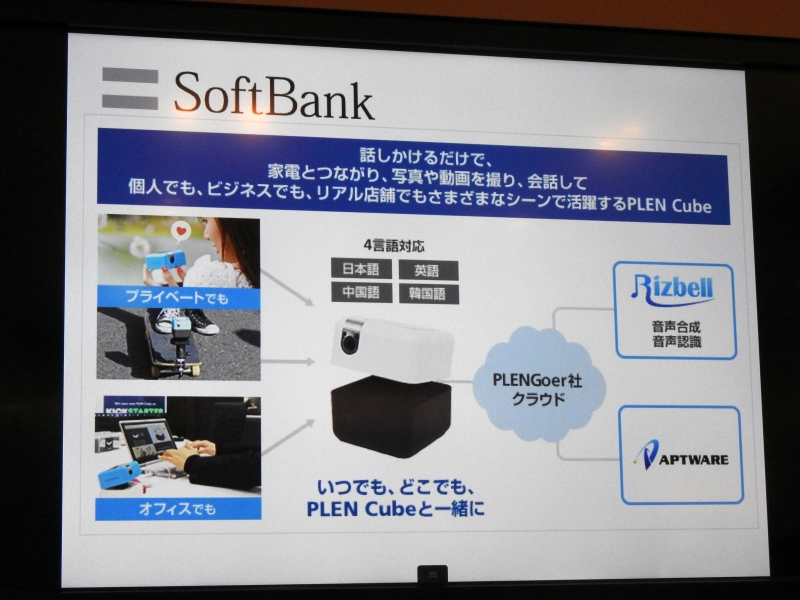 ソフトバンクと提携し、BtoB向けにクラウド経由で4言語対応の音声合成や音声認識を実現できる