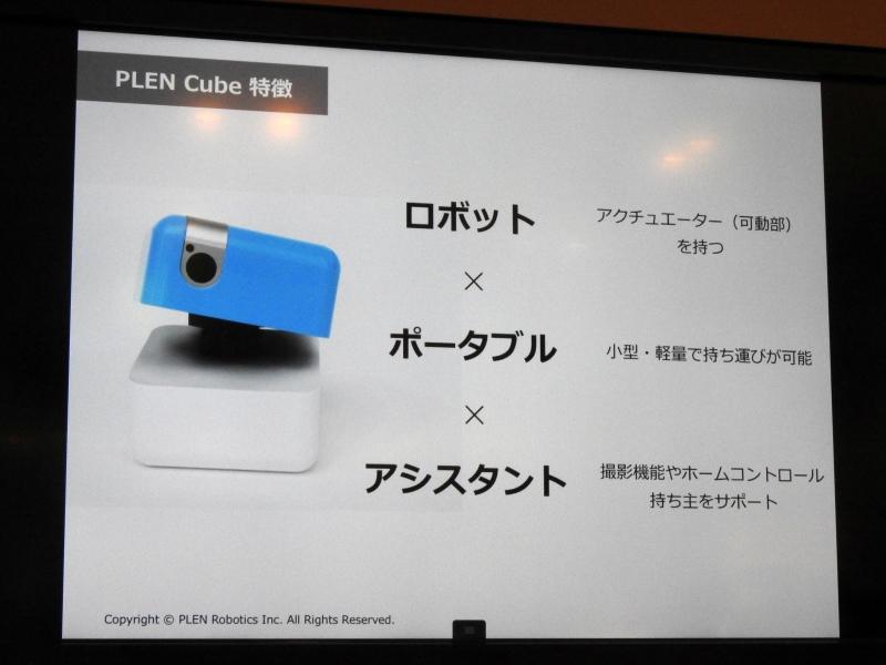 PLEN Cubeの特徴。アクチュエーター(可動部)を持ち、小型・軽量で撮影機能やホームコントロールなど持ち主をサポートする機能を備えている