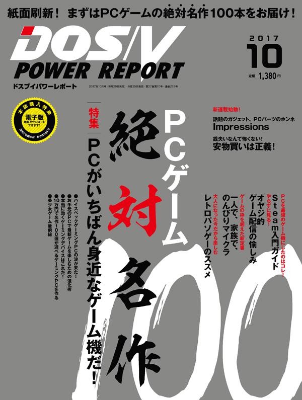 表紙のイメージも一新。DOS/V POWER REPORTロゴが小さくなって、毎月のテーマがどーんと大きく掲載されます