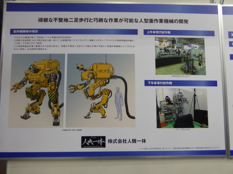 将来的に目指す4m級の人型重機のコンセプト画像。体重は2t