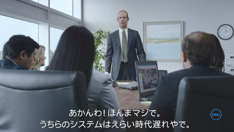 デルによる大阪限定のTV CM